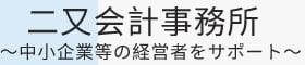 二又会計事務所(板橋区成増)税理士二又郁男