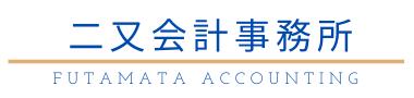二又会計事務所(板橋区成増) | 税理士・経営革新等支援機関